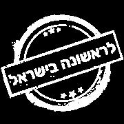 התמחות באימון לייזר - לראשונה בישראל